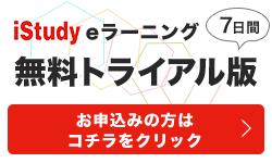 iStudyeラーニング 7日間無料トライアル版