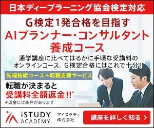 G検定1月合格を目指す。AIプランナー・コンサルタント養成コース