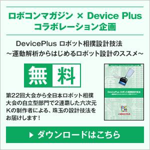 ロボット相撲設計技法ダウンロード資料