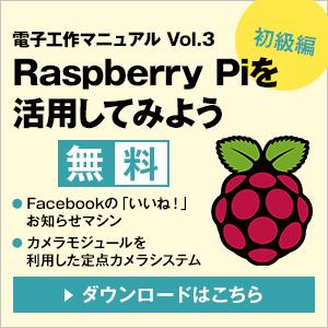 Raspberry Piを活用してみよう 初級編
