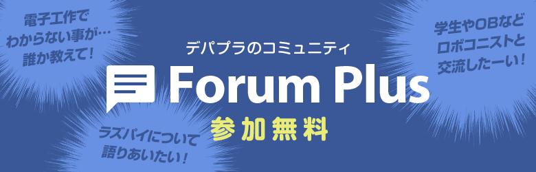 Forum Plus