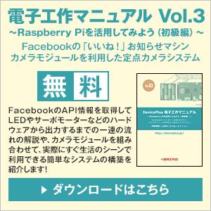 電子工作マニュアルVol.3ダウンロード資料