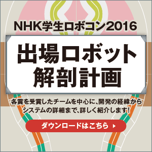 NHK学生ロボコン2016 出場ロボット解剖計画