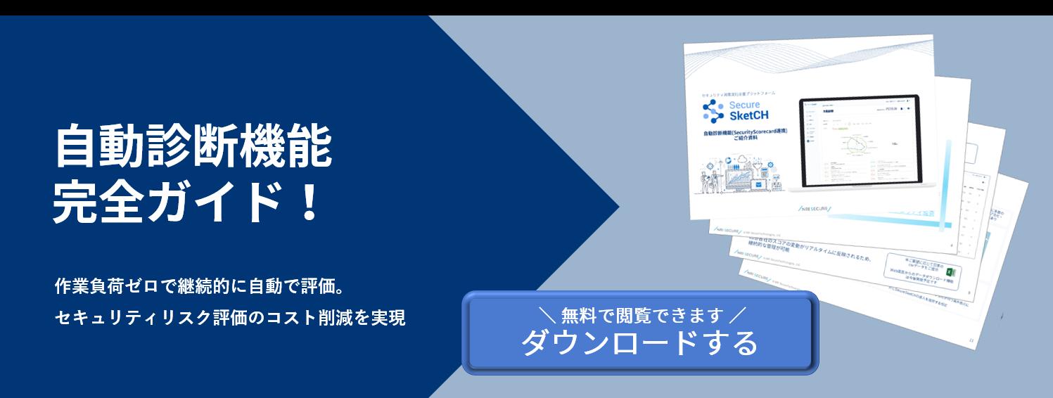 Secure SketCH GROUPSプラン紹介資料