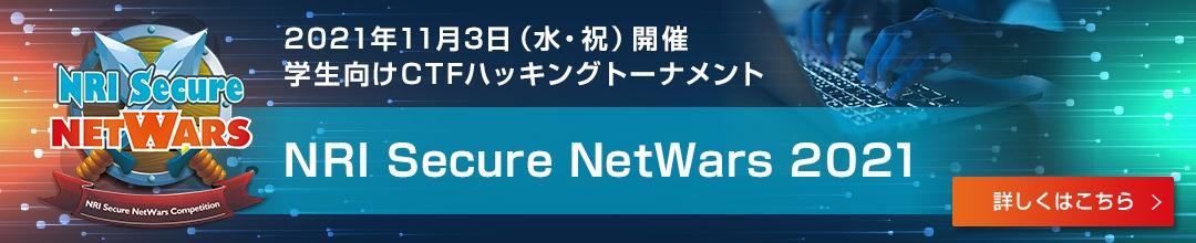 NRI Secure NetWars 2021