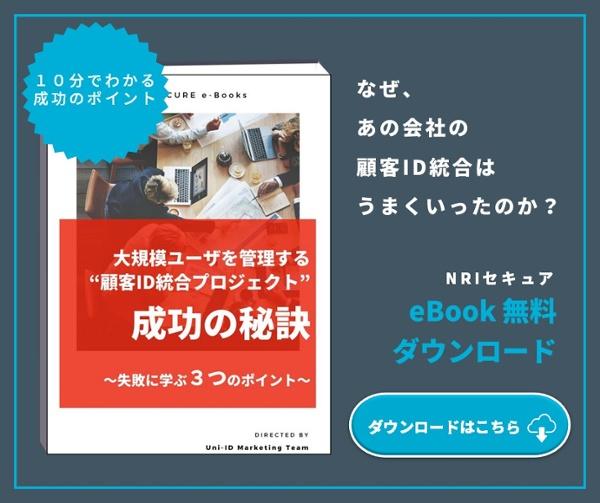 Uni-ID ebook