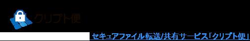 セキュアファイル転送/共有サービス「クリプト便」