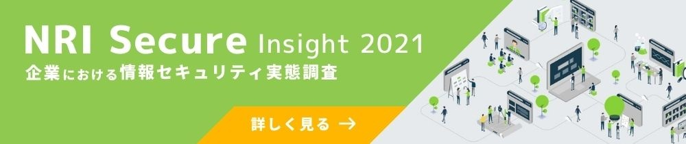 NRI Secure Insight 2020