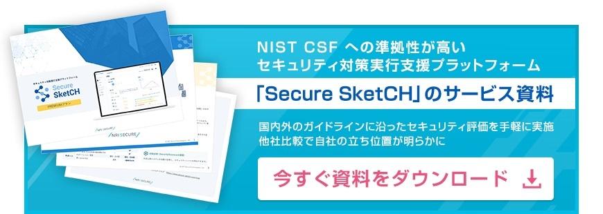 CTA_Secure_SketCH_premium-plan-explanation-material