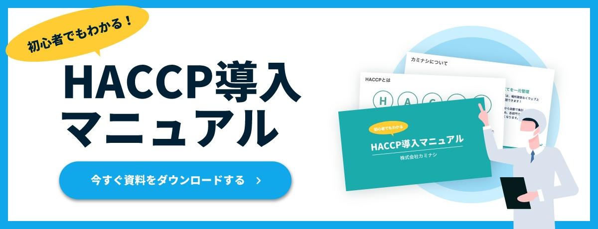 初心者でもわかるHACCP導入マニュアルの資料ダウンロードはこちら