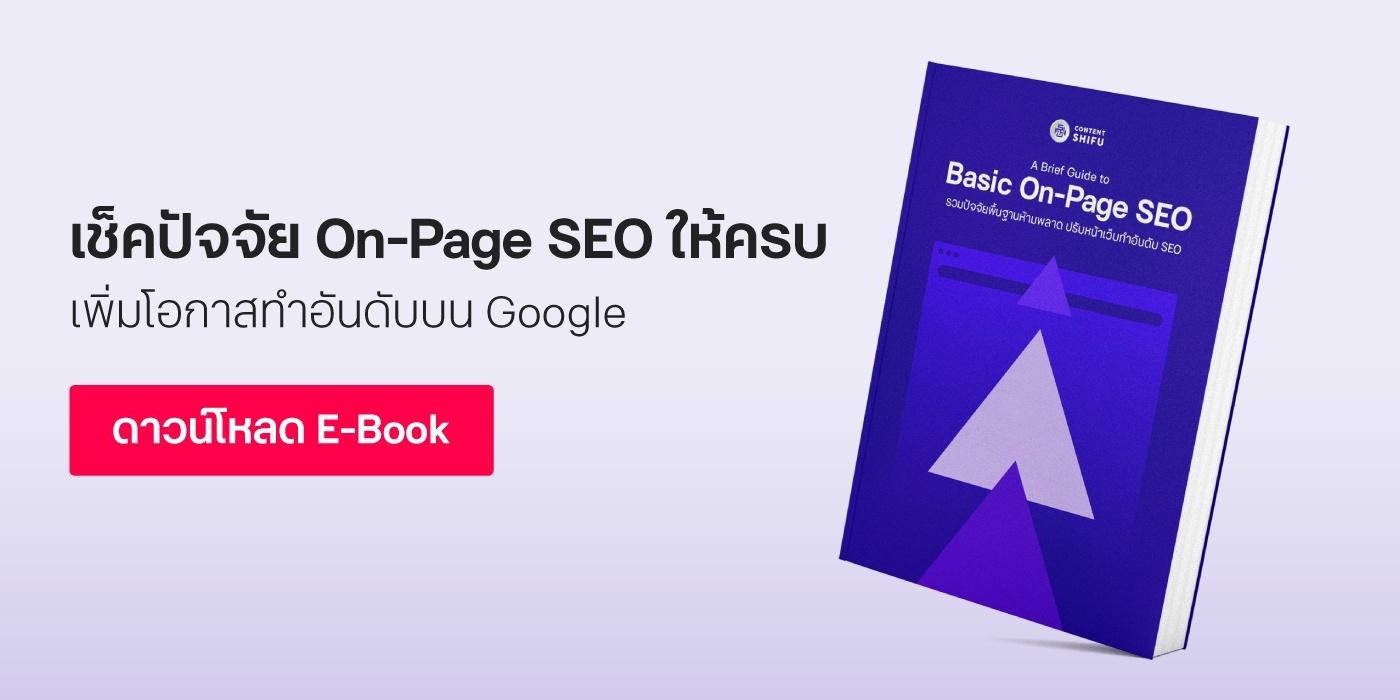 Basic On-Page SEO E-book