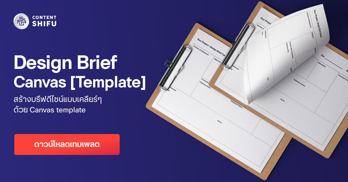 ดาวน์โหลด Design Brief