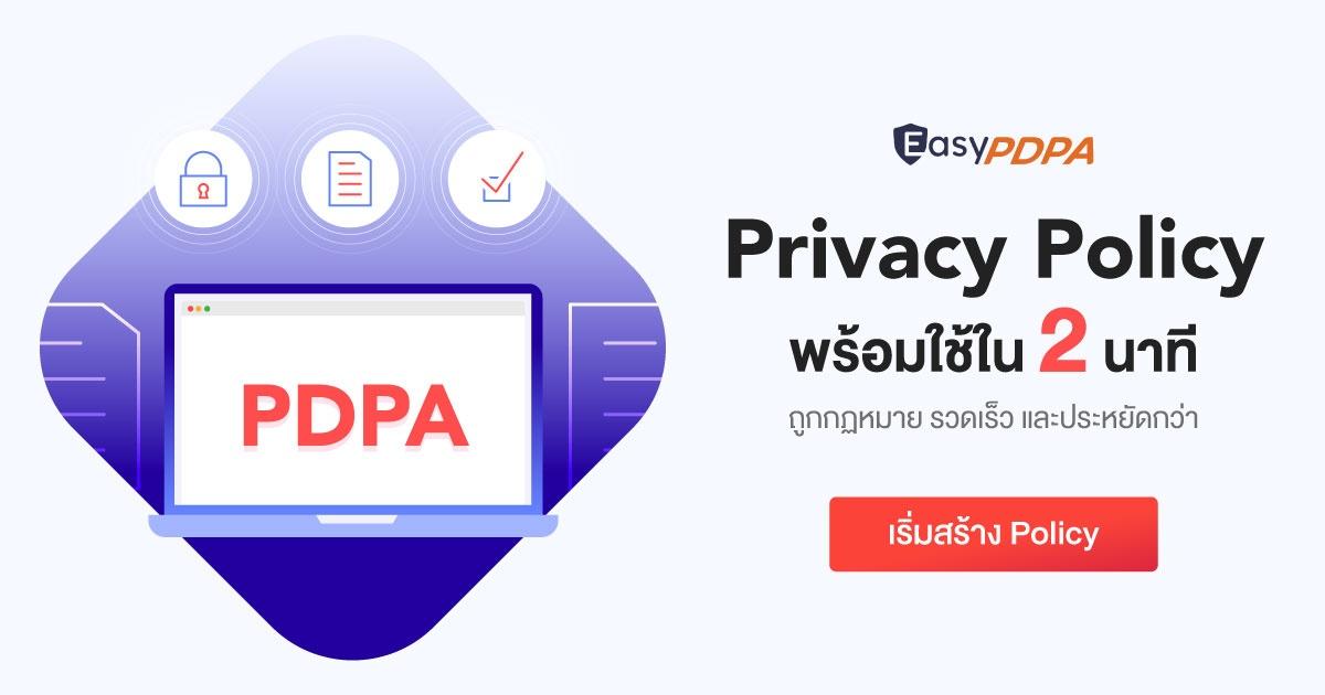 EasyPDPA