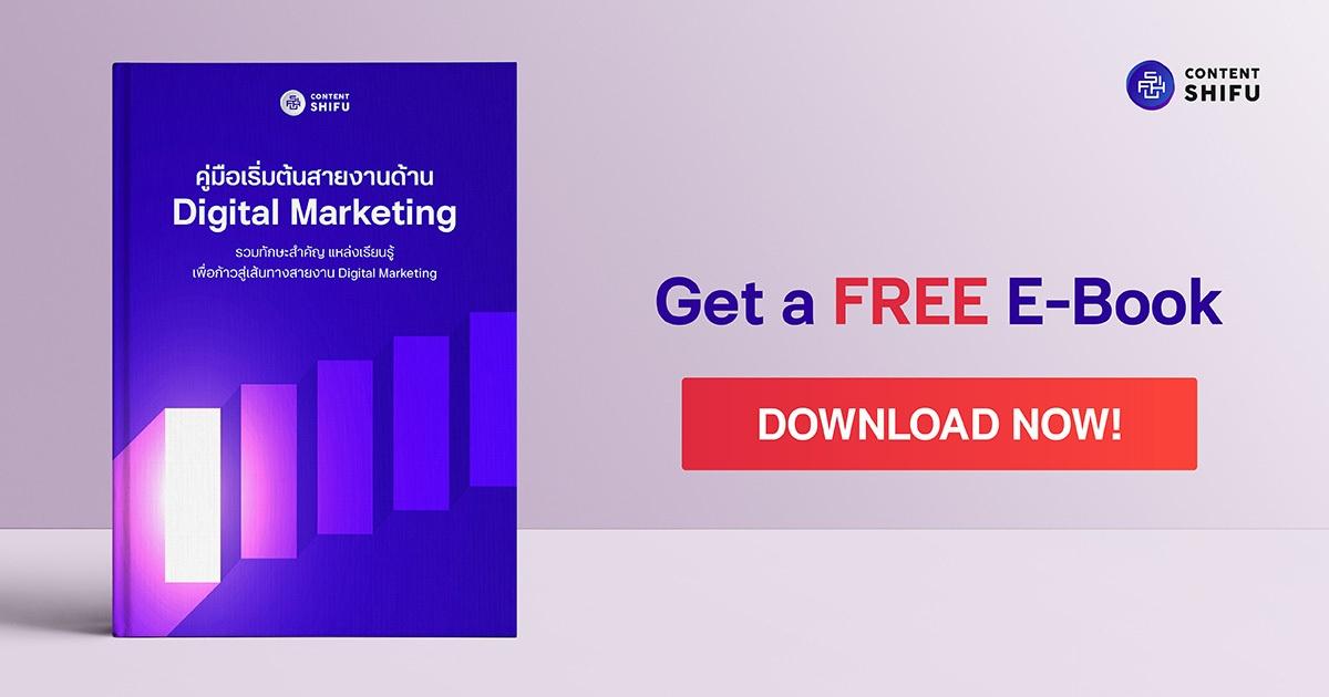 digital marketing career guide