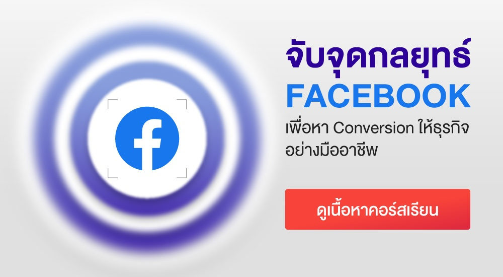 Facebook for conversion