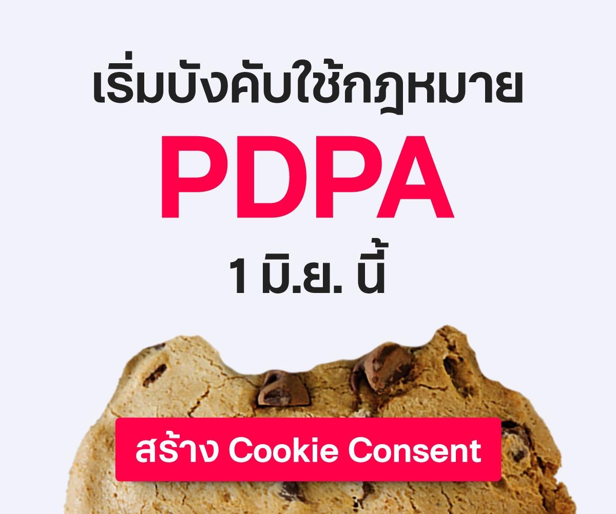 ทำ PDPA ทำ Cookie Consent