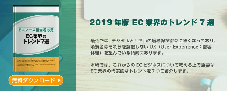 EC業界のトレンド7選