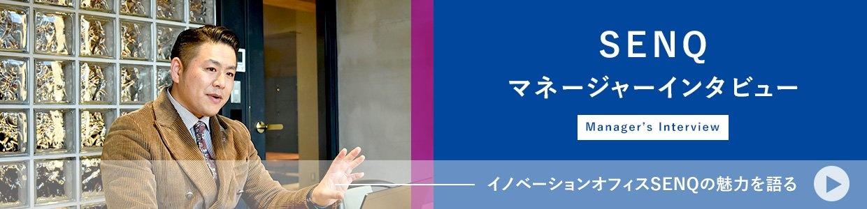 SENQ六本木マネージャーインタビュー