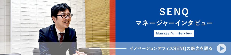 SENQ京橋マネージャーインタビュー