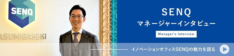 SENQ霞が関マネージャーインタビュー