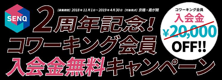 SENQ 2周年コワーキング会員入会金無料キャンペーン