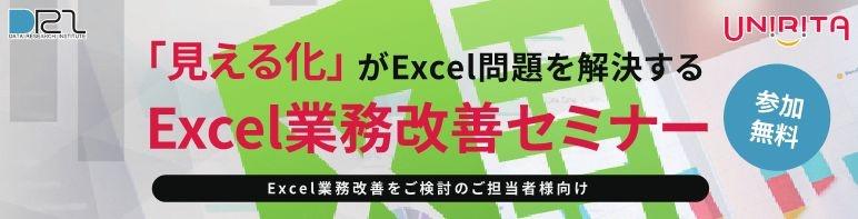 「見える化」がEXCEL問題を解決する Excel業務改善セミナー