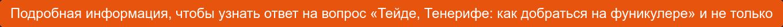 Подробная информация, чтобы узнать ответ на вопрос «Тейде, Тенерифе: как  добраться на фуникулере» и не только