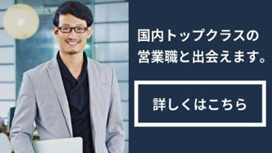 営業の即戦力探しはkakutoku