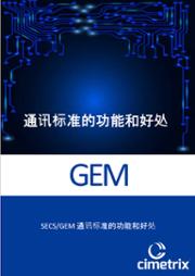 SECS/GEM 通讯标准的功能和好处