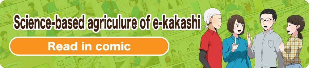 Science-based agriculuture of e-kakashi Read in comic