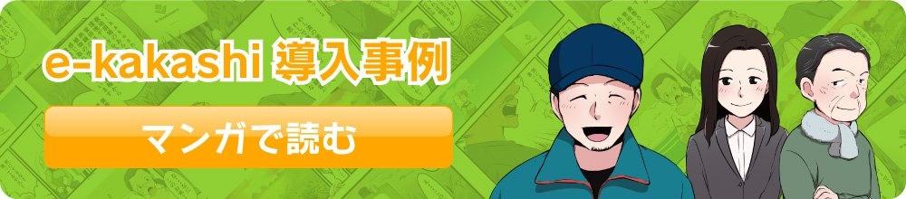 e-kakashi 導入事例 マンガで読む