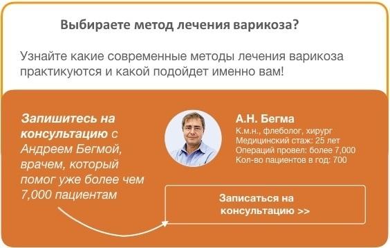 vybor-metoda-lecheniya-varikoza
