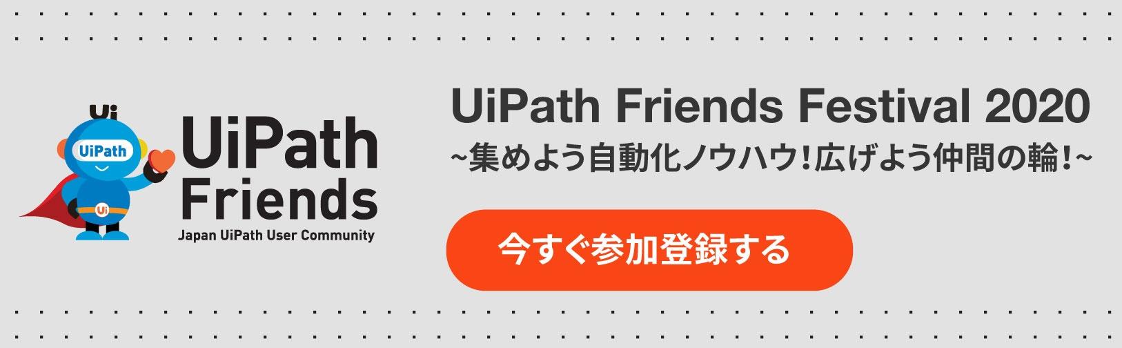 UiPath Friends Festival 2020に今すぐ参加登録する