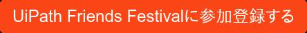 UiPath Friends Festivalに参加登録する