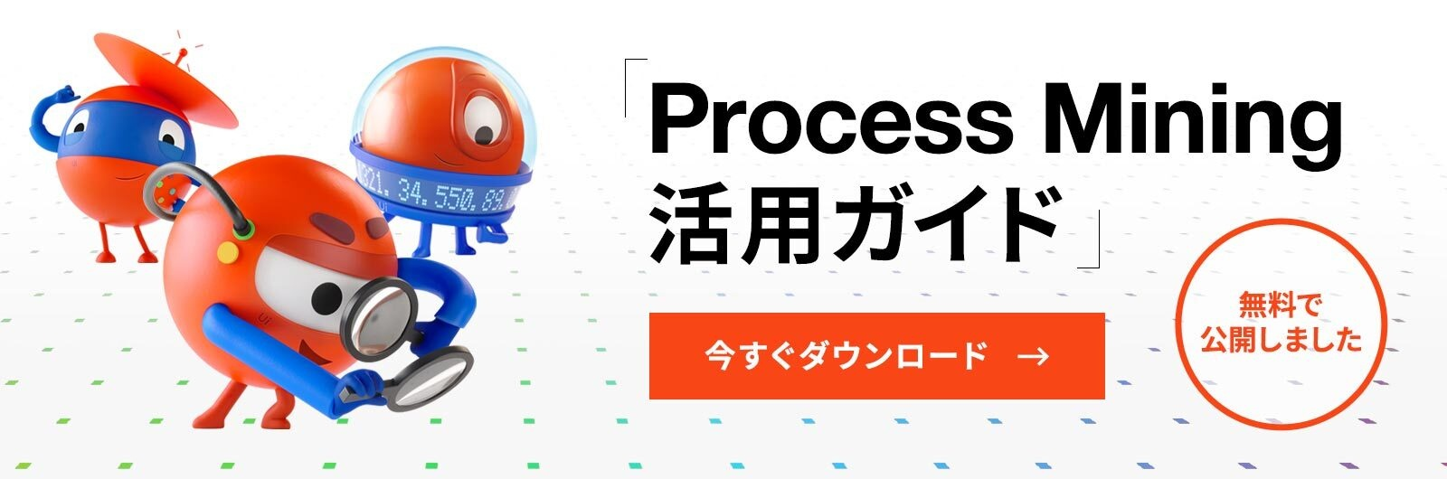 Process Mining Guidebook