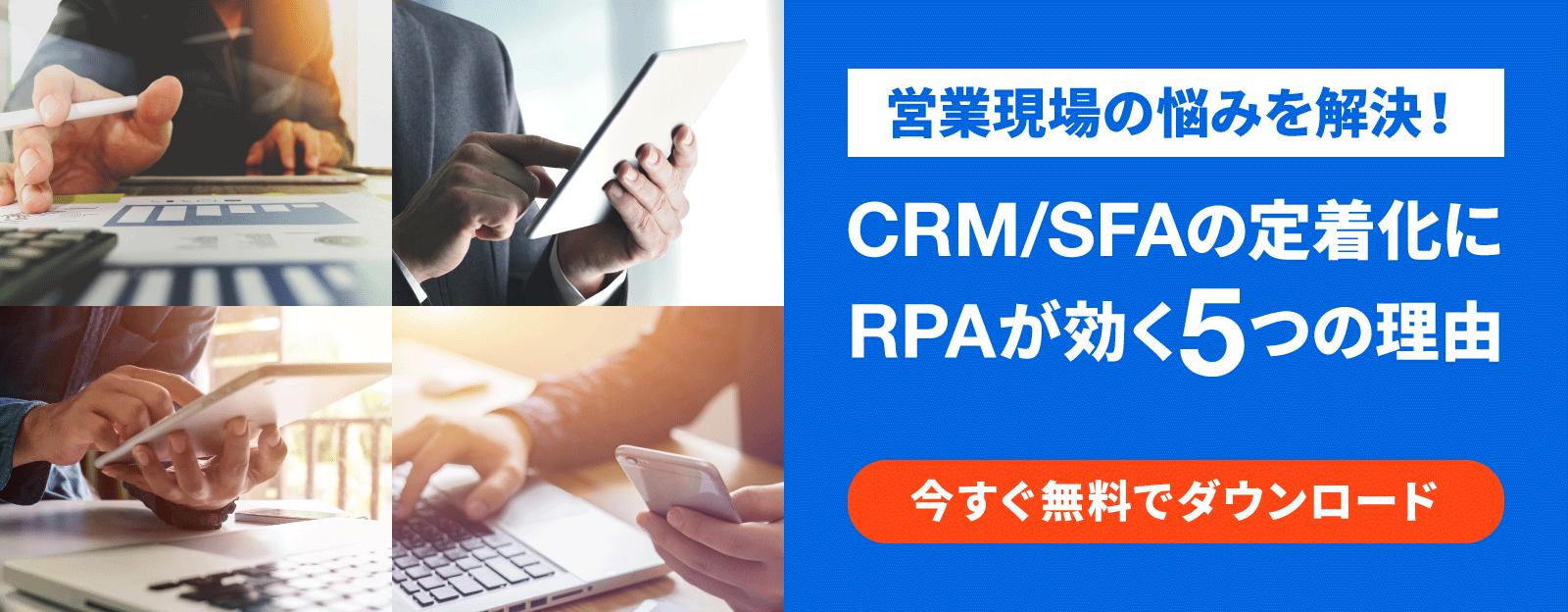 download-crm-sfa-ebook
