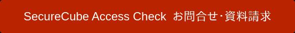 SecureCube / Access Check お問合せ・資料請求