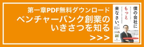 ベンチャーバンク会長鷲見貴彦書籍第一章無料ダウンロード