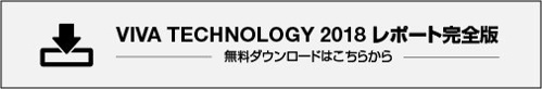 ↓ [VIVA TECHNOLOGY 2018 レポート完全版]の 無料ダウンロードはこちらから