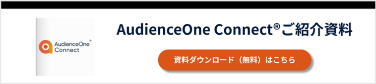 AudienceOne Connectご紹介資料