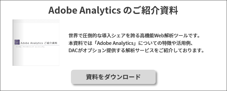 Adobe Analytics ご紹介資料