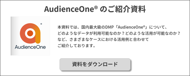 AudienceOneご紹介資料