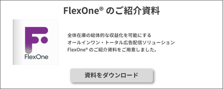 FlexOneご紹介資料