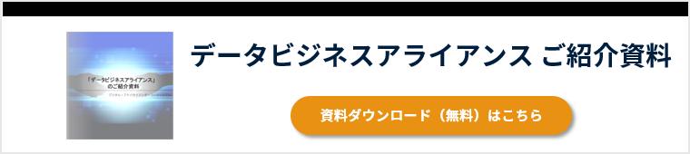 データビジネスアライアンス資料ダウンロード