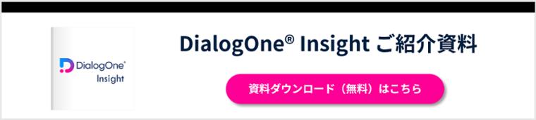DialogOne Insight ご紹介資料