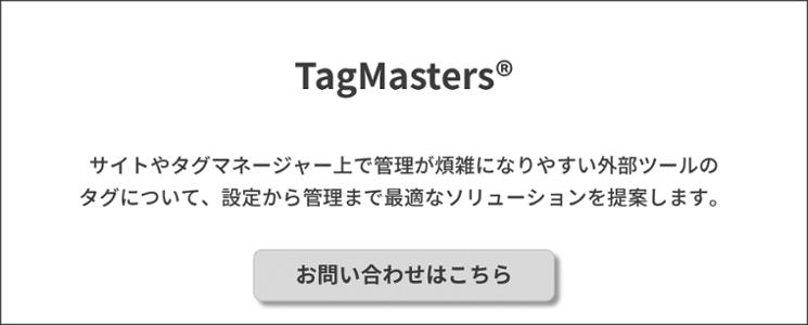 TagMasters お問い合わせ
