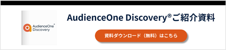 AudienceOne Discoveryご紹介資料