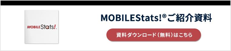 MOBILEStats!ご紹介資料