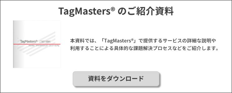 TagMasters ご紹介資料