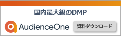 AudienceOne ご紹介資料